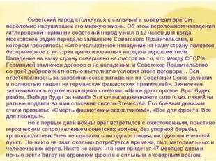 Советский народ столкнулся с сильным и коварным врагом вероломно нарушившим