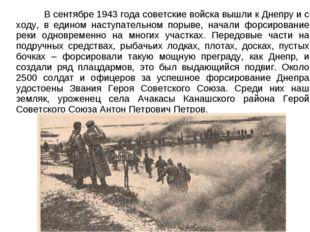 В сентябре 1943 года советские войска вышли к Днепру и с ходу, в едином наст