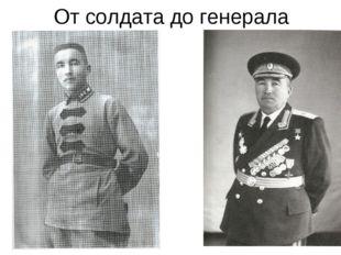 От солдата до генерала
