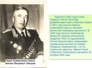 Родился в 1902 году в селе Ачакасы. Летом 1919 года добровольцем ушел в Крас
