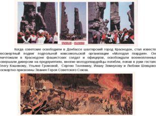 Когда советские освободили в Донбассе шахтерский город Краснодон, стал извес