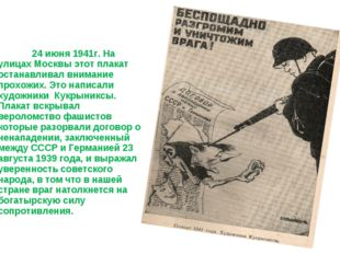 24 июня 1941г. На улицах Москвы этот плакат останавливал внимание прохожих.