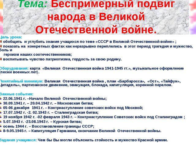 Тема: Беспримерный подвиг народа в Великой Отечественной войне. Цель урока: о...