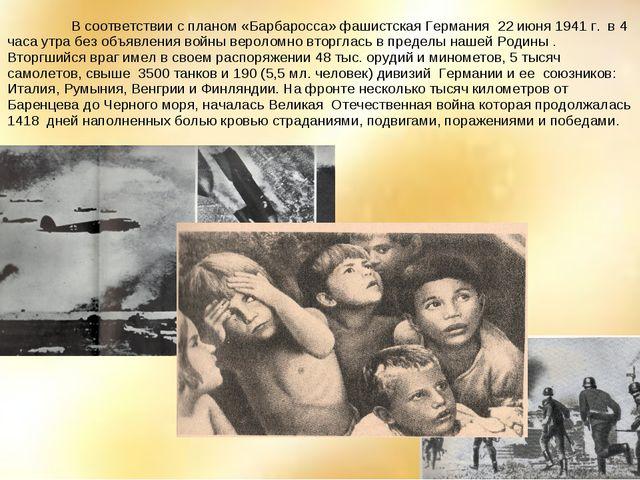 В соответствии с планом «Барбаросса» фашистская Германия 22 июня 1941 г. в 4...