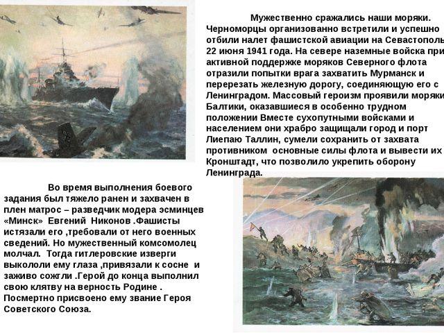 Мужественно сражались наши моряки. Черноморцы организованно встретили и успе...