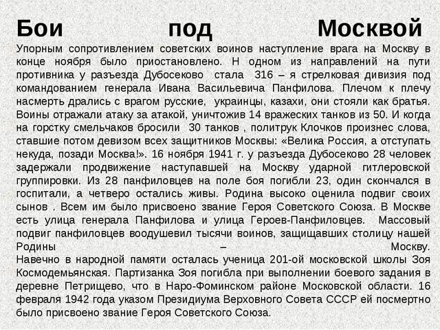 Бои под Москвой Упорным сопротивлением советских воинов наступление врага на...