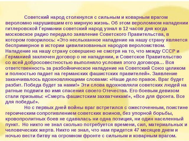 Советский народ столкнулся с сильным и коварным врагом вероломно нарушившим...