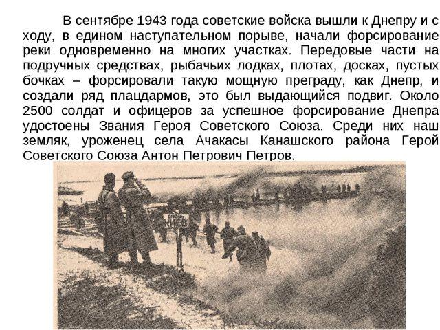 В сентябре 1943 года советские войска вышли к Днепру и с ходу, в едином наст...