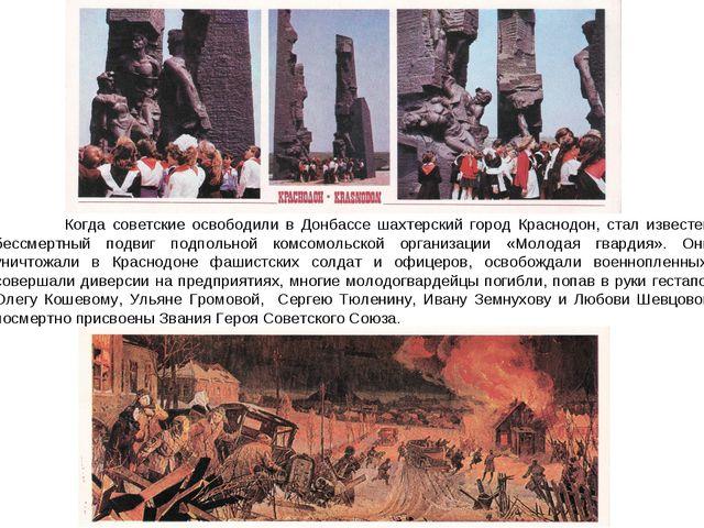 Когда советские освободили в Донбассе шахтерский город Краснодон, стал извес...