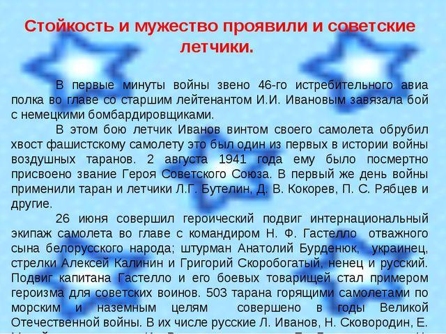 Стойкость и мужество проявили и советские летчики. В первые минуты войны зве...