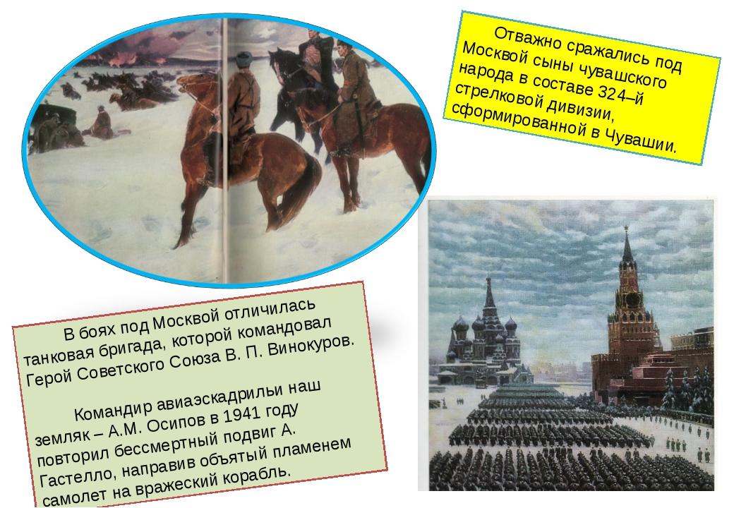 В боях под Москвой отличилась танковая бригада, которой командовал Герой Сов...