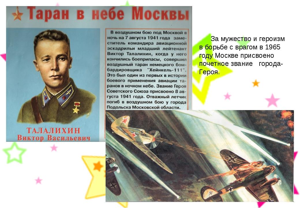 За мужество и героизм в борьбе с врагом в 1965 году Москве присвоено почетно...