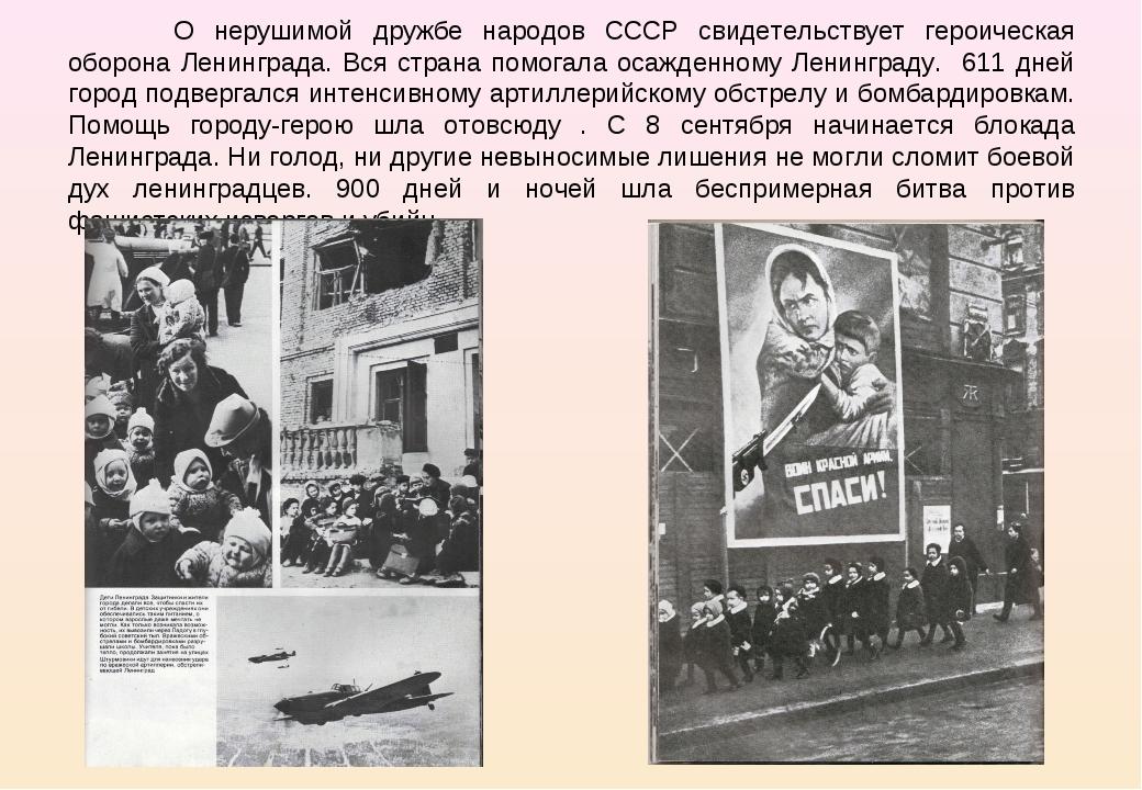 О нерушимой дружбе народов СССР свидетельствует героическая оборона Ленингра...