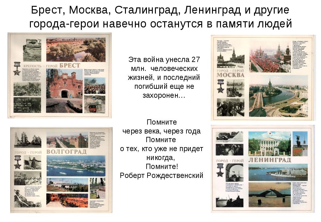 Брест, Москва, Сталинград, Ленинград и другие города-герои навечно останутся...