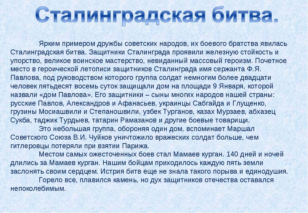 Ярким примером дружбы советских народов, их боевого братства явилась Сталинг...