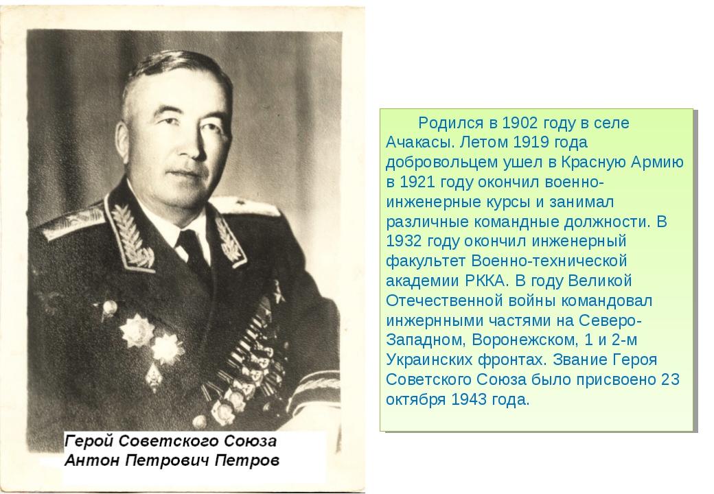 Родился в 1902 году в селе Ачакасы. Летом 1919 года добровольцем ушел в Крас...
