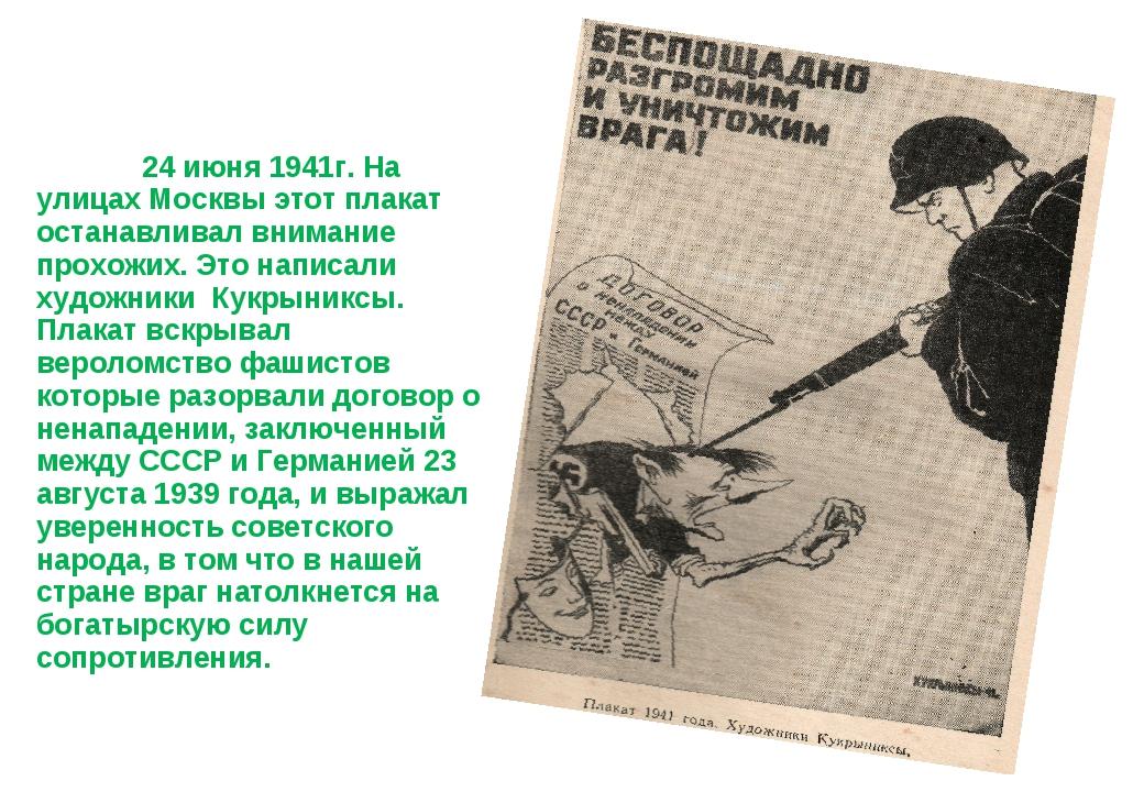 24 июня 1941г. На улицах Москвы этот плакат останавливал внимание прохожих....