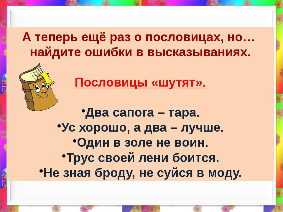 А теперь ещё раз о пословицах, но… найдите ошибки в высказываниях. Пословицы...