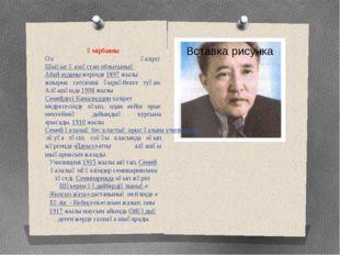 Өмірбаяны Ол қазіргіШығыс Қазақстан облысыныңАбай ауданыжерінде1897жылы