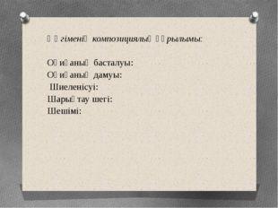 Әңгіменің композициялық құрылымы: Оқиғаның басталуы: Оқиғаның дамуы: Шиеленіс