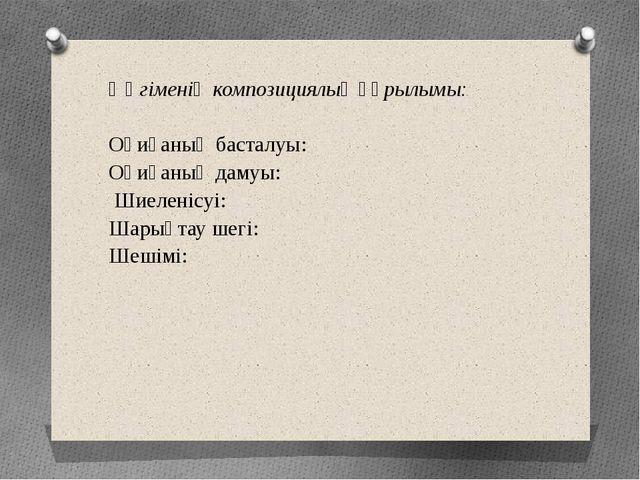 Әңгіменің композициялық құрылымы: Оқиғаның басталуы: Оқиғаның дамуы: Шиеленіс...