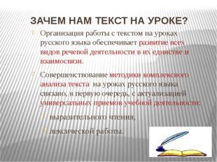 ЗАЧЕМ НАМ ТЕКСТ НА УРОКЕ? Организация работы с текстом на уроках русского язы