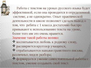 Работа с текстом на уроках русского языка будет эффективной, если она провод