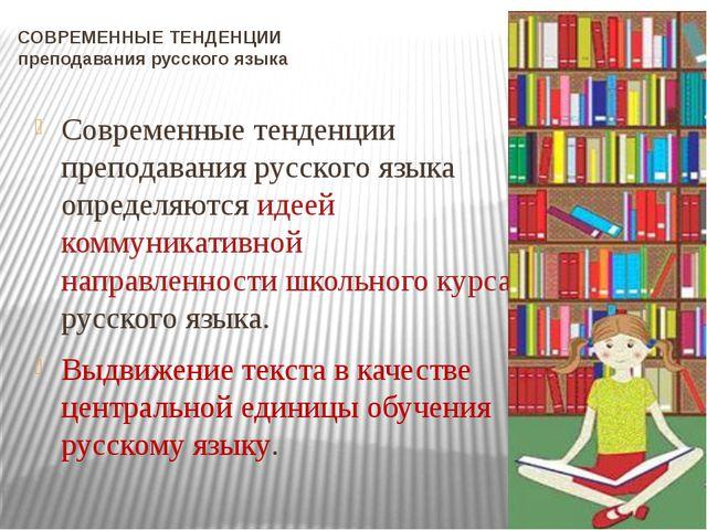 СОВРЕМЕННЫЕ ТЕНДЕНЦИИ преподавания русского языка Современные тенденции препо...