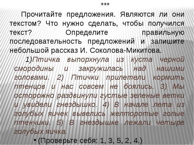 *** Работа с текстом (материал распечатан для каждого ученика). В жаркий летн...