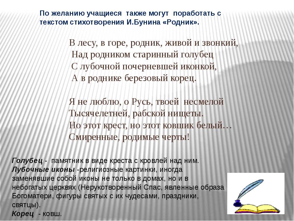 По желанию учащиеся также могут поработать с текстом стихотворения И.Бунина «...