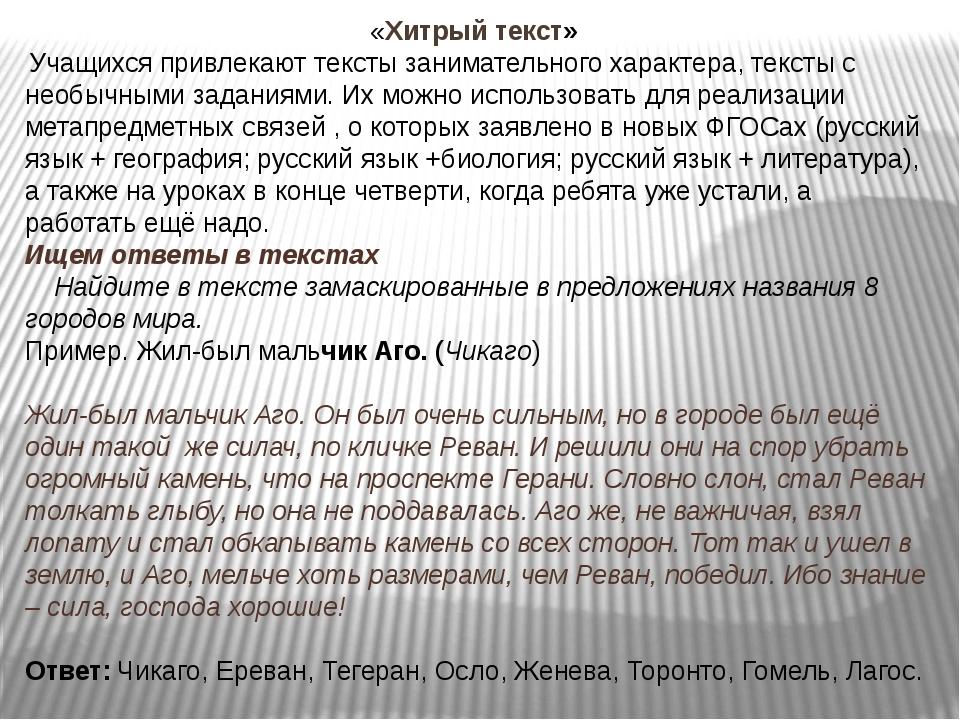 *** Стихотворная игра В. Левина. Прочитайте запись и определите, текст это и...