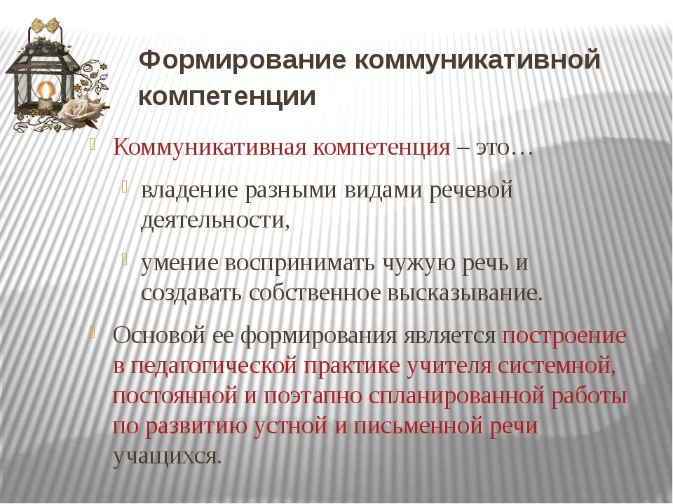 Формирование коммуникативной компетенции Коммуникативная компетенция – это… в...