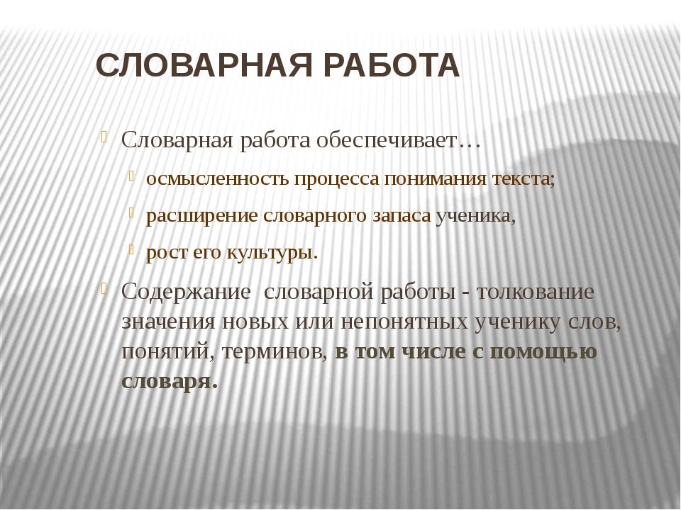 СЛОВАРНАЯ РАБОТА Словарная работа обеспечивает… осмысленность процесса понима...