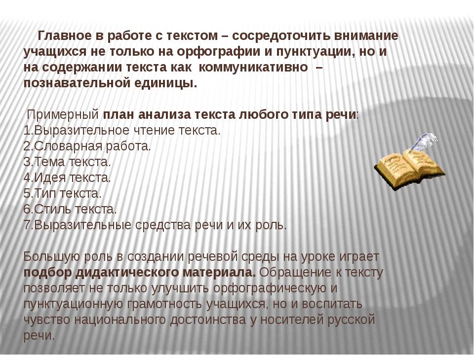 Главное в работе с текстом – сосредоточить внимание учащихся не только на ор...