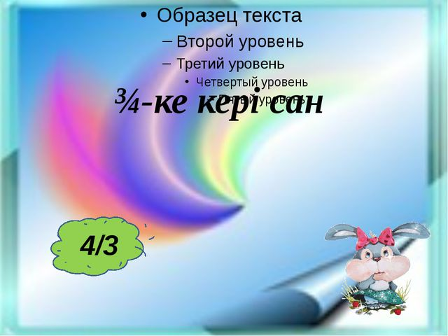 ¾-ке кері сан 4/3