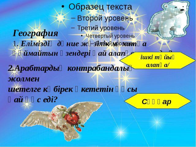 География 1. Еліміздің дүние жүзілік мұхитқа құймайтын өзендері қай алапқа жа...