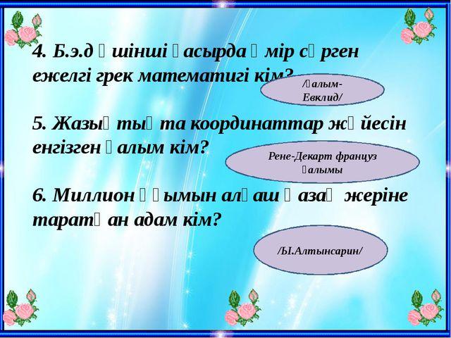 4. Б.э.д үшінші ғасырда өмір сүрген ежелгі грек математигі кім? 5. Жазықтықта...