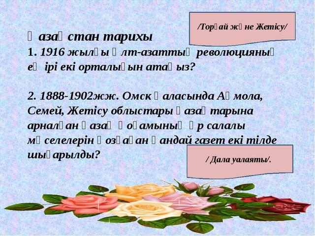 Қазақстан тарихы 1. 1916 жылғы Ұлт-азаттық революцияның ең ірі екі орталығын...