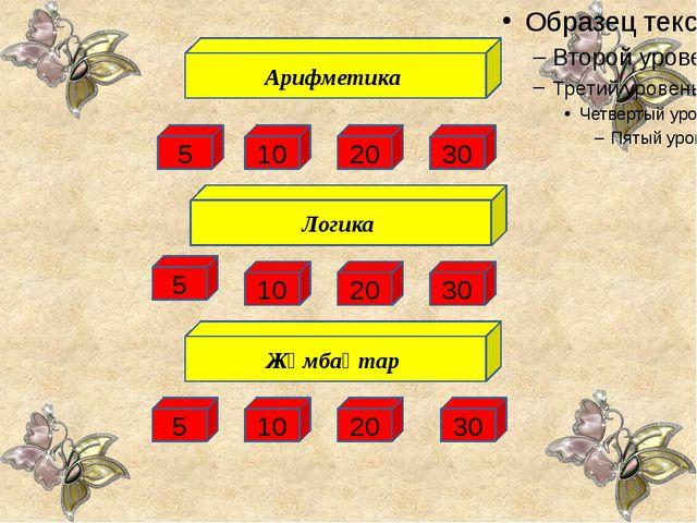 Арифметика Логика Жұмбақтар 5 10 5 5 10 20 30 20 30 10 20 30