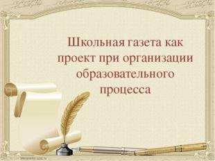 Школьная газета как проект при организации образовательного процесса