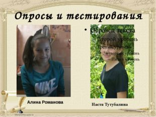 Опросы и тестирования Настя Тутубалина Алина Романова