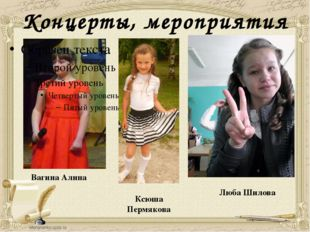 Концерты, мероприятия Вагина Алина Ксюша Пермякова Люба Шилова