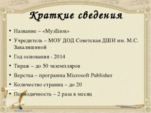 Название – «МузБлок» Учредитель – МОУ ДОД Советская ДШИ им. М.С. Завалишиной