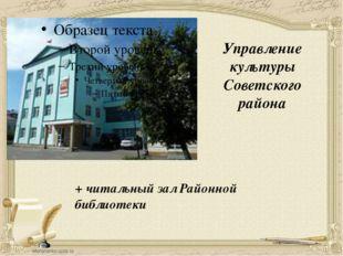 Управление культуры Советского района + читальный зал Районной библиотеки
