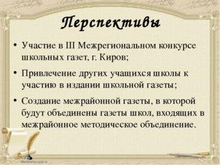 Участие в III Межрегиональном конкурсе школьных газет, г. Киров; Привлечение