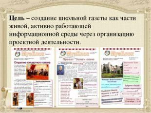 Цель – создание школьной газеты как части живой, активно работающей информаци