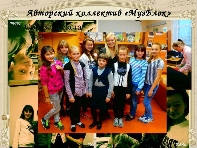 Авторский коллектив «МузБлок»