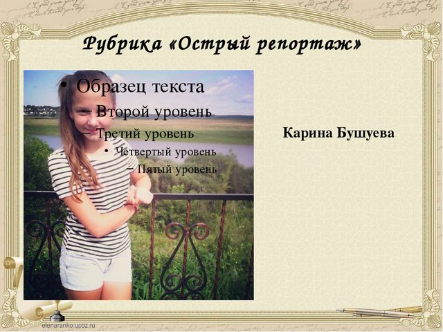 Рубрика «Острый репортаж» Карина Бушуева
