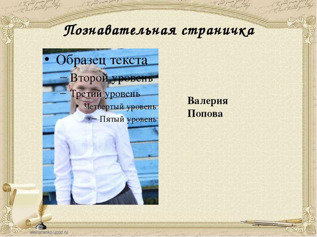 Познавательная страничка Валерия Попова