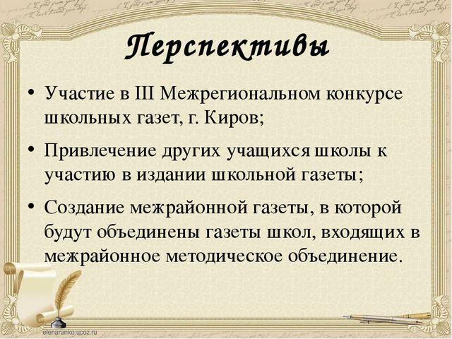 Участие в III Межрегиональном конкурсе школьных газет, г. Киров; Привлечение...